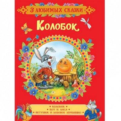 Библ*ионик (для детей мл. возраста) — Книги для малышей / 1 — Детская литература