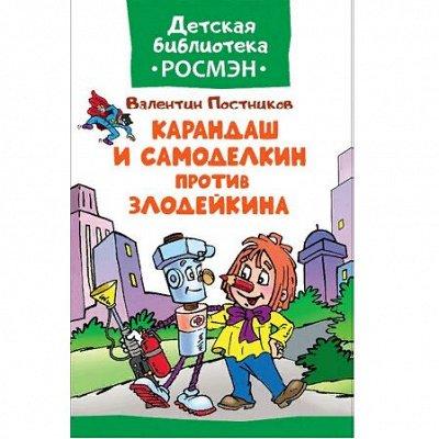 Библ*ионик (для детей мл. возраста) — Книги для малышей / 2 — Детская литература