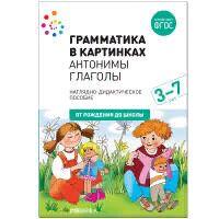 Библ*ионик (для детей мл. возраста) — Дошкольное образование / 1 — Детская литература