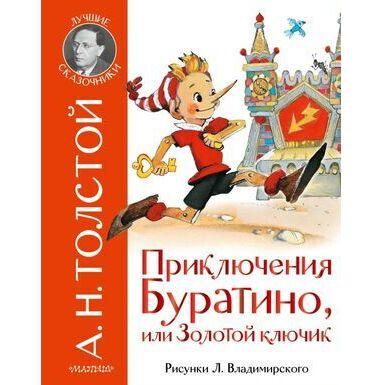 Библ*ионик (для детей мл. возраста) — Книги для малышей / 3 — Детская литература