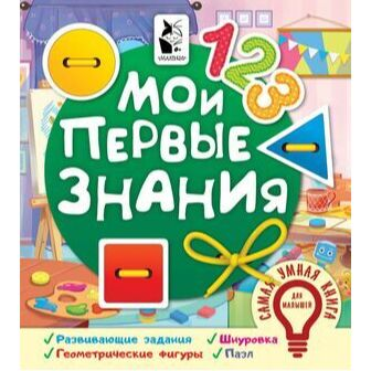 Библ*ионик (для детей мл. возраста) — Книжки-картонки и книжки-игрушки / 1 — Детская литература