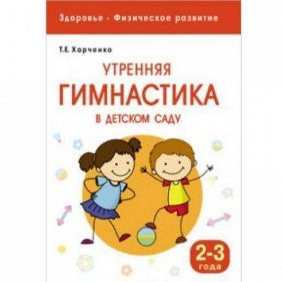 Библ*ионик (для детей мл. возраста) — Дошкольное образование / 3 — Детская литература
