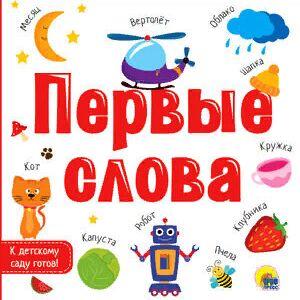 Библ*ионик (для детей мл. возраста) — Книжки-картонки и книжки-игрушки / 2 — Детская литература