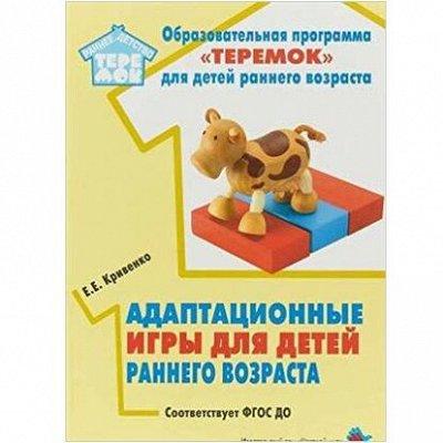 Библ*ионик (для детей мл. возраста) — Дошкольное образование / 5 — Детская литература
