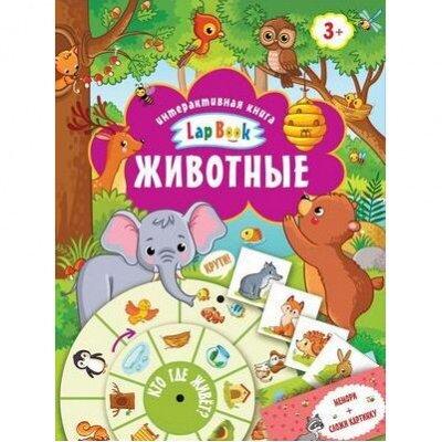 Библ*ионик (для детей мл. возраста) — Развивающая литература / 1 — Детская литература