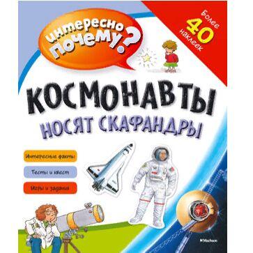Библ*ионик (для детей мл. возраста) — Познавательная литература / 2 — Детская литература