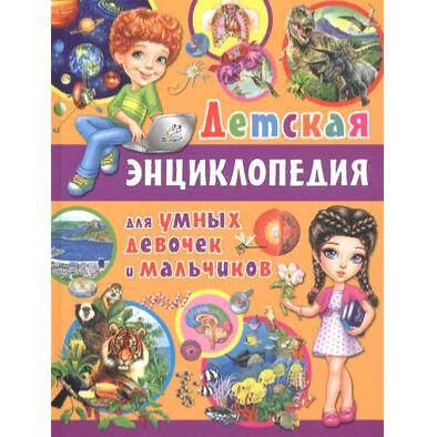 Библ*ионик (для детей мл. возраста) — Познавательная литература / 3 — Детская литература