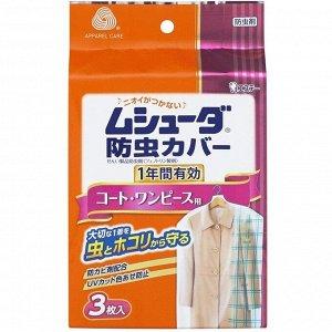 """Чехлы для хранен верхней одежды """"MUSHUUDA"""", Размер: средний 61*130см (для платьев, пальто, шуб) 3 шт"""