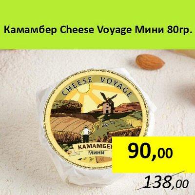 Сырные коллекции — Сыры с благородной плесенью ТМ Атон Акция на Мини — Сыры