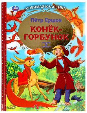 ЛюбимаяКлассика(Умка) Ершов П.П. Конек-горбунок