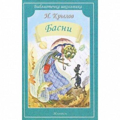 Библ*ионик (для детей от 7 лет) — Худ. лит-ра для млад. и сред. шк. воз-та / 1 — Детская литература