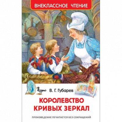 Библ*ионик (для детей от 7 лет) — Худ. лит-ра для млад. и сред. шк. воз-та / 2 — Детская литература