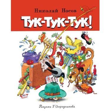 Библ*ионик (для детей от 7 лет) — Худ. лит-ра для млад. и сред. шк. воз-та / 3 — Детская литература