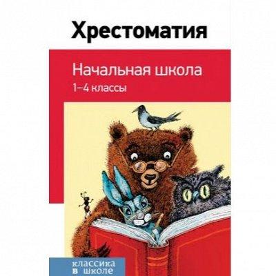 Библ*ионик (для детей от 7 лет) — Худ. лит-ра для млад. и сред. шк. воз-та / 4 — Детская литература
