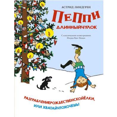 Библ*ионик (для детей от 7 лет) — Худ. лит-ра для млад. и сред. шк. воз-та / 5 — Детская литература