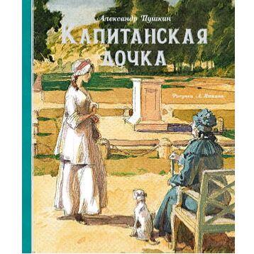 Библ*ионик (для детей от 7 лет) — Худ. лит-ра для млад. и сред. шк. воз-та / 6 — Детская литература