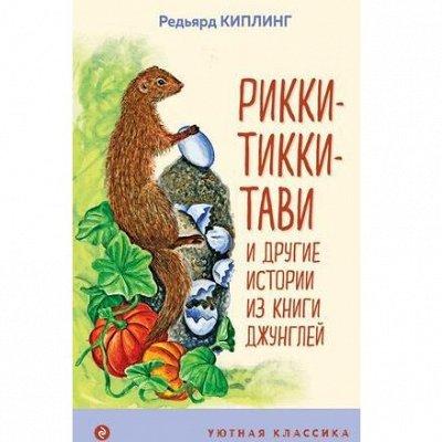 Библ*ионик (для детей от 7 лет) — Худ. лит-ра для млад. и сред. шк. воз-та / 7 — Детская литература