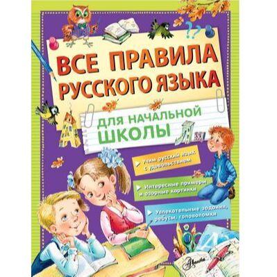 Библ*ионик (для детей от 7 лет) — В помощь ученику / 2 — Детская литература