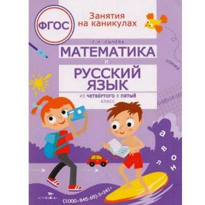 Библ*ионик (для детей от 7 лет) — В помощь ученику / 6 — Детская литература