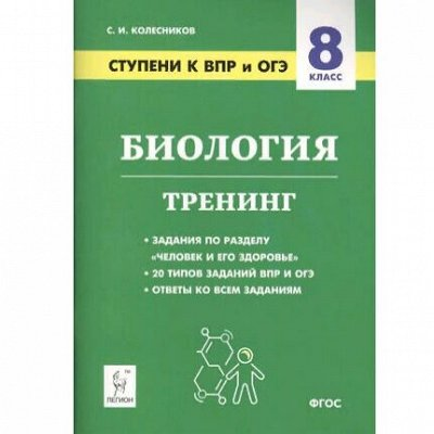 Библ*ионик (для детей от 7 лет) — В помощь ученику / 9 — Детская литература