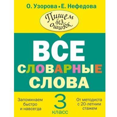Библ*ионик (для детей от 7 лет) — В помощь ученику / 10 — Детская литература
