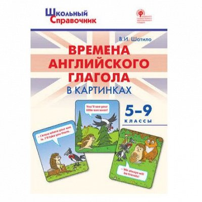 Библ*ионик (для детей от 7 лет) — В помощь ученику / 12 — Детская литература