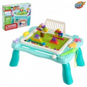 Игровой набор «Столик-конструктор», 2в1