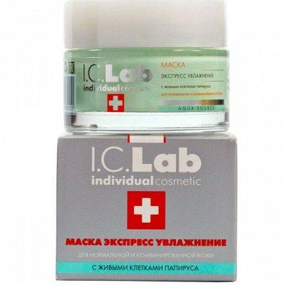 Ампульные концентраты для мгновенного преображения кожи — I. C.lab — селективная косметика РФ приход 15 мая