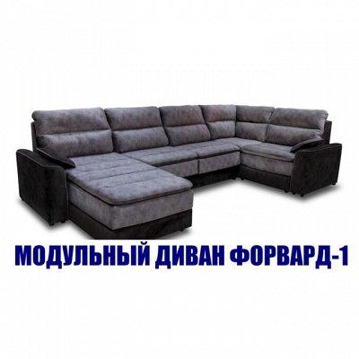 👨👨👦 Матрасы для всей семьи — Модульный диван Форвард-1