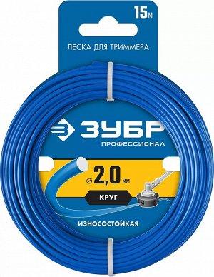 Леска для триммера КРУГ 2.0 мм 15 м ЗУБР Профессионал