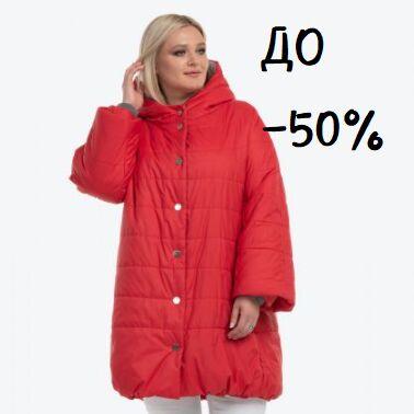 Modre*ss. Распродажа до -50% Большие размеры 48-76. — Распродажа. Куртки, пальто, плащи — Верхняя одежда