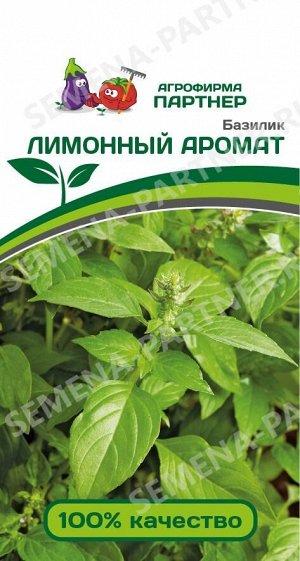 Семена Базилик Лимонный аромат ЗЕЛЕНЫЙ ^(1Г)