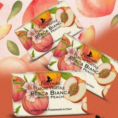FLORINDA мыло из Италии 100% растительные масла — FLORINDIA PASSIONE DI FRUTTA (фруктовая) — Гели и мыло