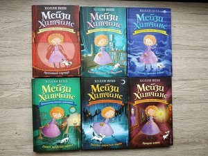 Вебб Х. Коллекция из 6 книг. Детективы для девочек 7-12 лет.