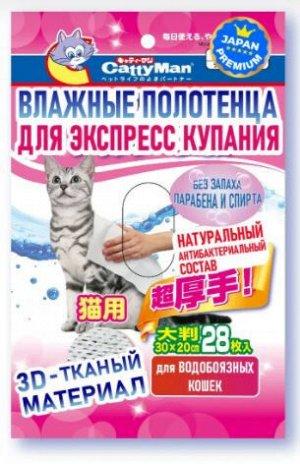 Полотенца влажные для экспресс купания Антибактериальные для водобоязненных кошек 30*20см 28шт