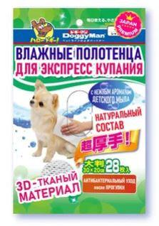 Полотенца влажные для экспресс купания мини для мелких пород собак 30*20см 28шт