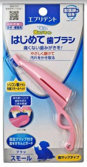 Анатомическая зубная щетка на основе силикона для приучения к зубной гигиене для мелких пород собак и кошек