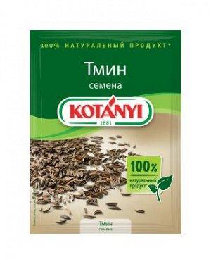 Приправа KOTANYI 28г Тмин семена пакет