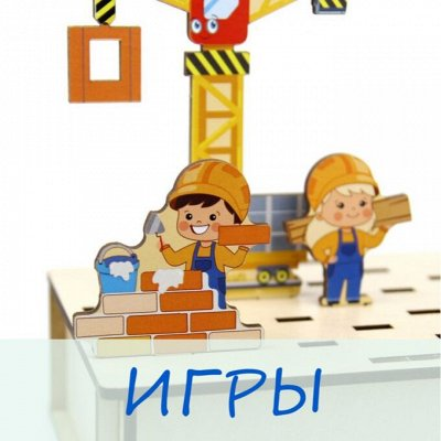 Развивающие деревянные игрушки. В июне повышение цен — Игры — Деревянные игрушки