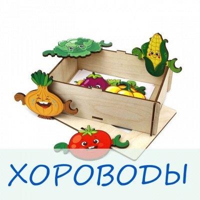 Развивающие деревянные игрушки. В июне повышение цен — Хороводы — Деревянные игрушки