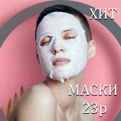 Корейские омолаживающие сыворотки для лица — Тканевые маски FoodaHolic за 23 р — Маски и патчи