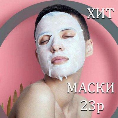 Корея оптом! Тушь, кушоны, декоративная косметика — Тканевые маски FoodaHolic за 23 р