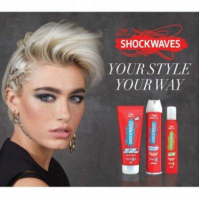 АКЦИЯ! Подарок за покупку! Procter & Gamble 👍 — ● Wella Shockwaves ● МОЙ СТИЛЬ - МНЕ РЕШАТЬ