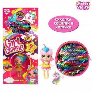 Кукла «Girl сюрприз», с аксессуарами, МИКС