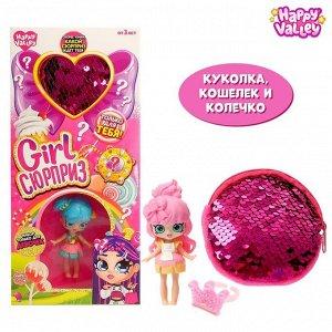 Кукла «Girl сюрприз», с аксессуарами МИКС