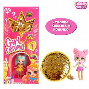 Кукла «Girl сюрприз», с аксессуарами