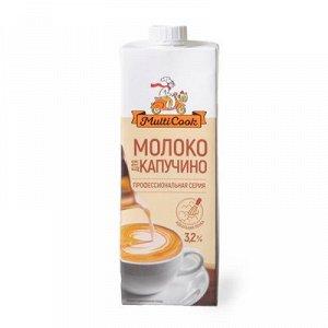 Молоко для капучино 3,2% 1л MultiCook
