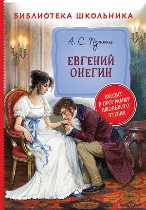 Пушкин А. Евгений Онегин (Библиотека школьника)