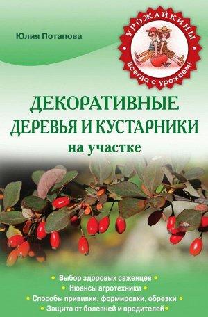 Юлия Потапова: Декоративные деревья и кустарники на участке