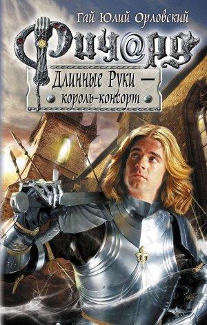 Гай Орловский: Ричард Длинные Руки - король-консорт
